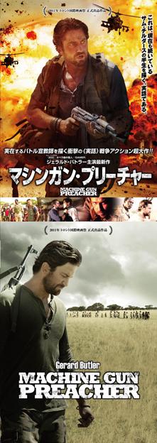 「マシンガン・プリーチャー」DVD&Blu-ray