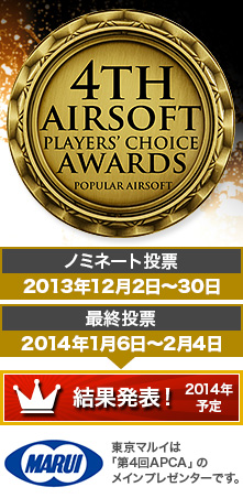 4th AIRSOFT PLAYERS' CHOICE AWARDS