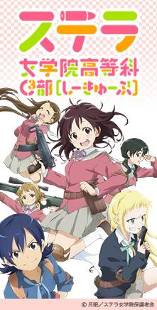 TVアニメ「ステラ女学院高等科C3部」