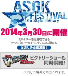 ASGKフェスティバル & ビクトリーショー