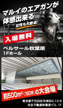 東京マルイフェスティバル in ベルサール秋葉原1F