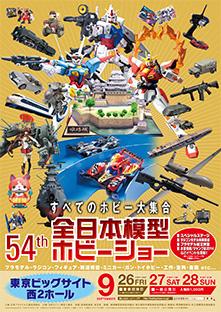 第54回 全日本模型ホビーショー