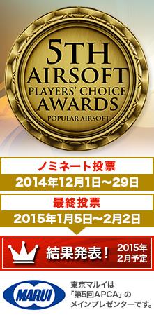 5th AIRSOFT PLAYERS' CHOICE AWARDS(第5回APCA)