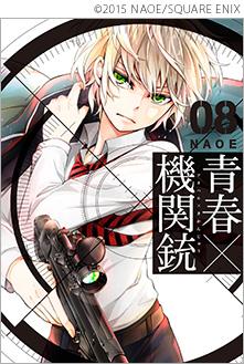 Gファンタジーコミックス 青春×機関銃 08