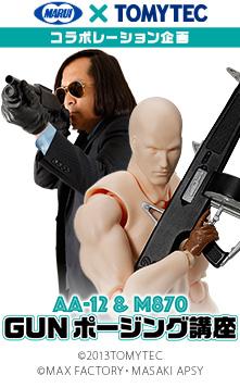 AA-12&M870「GUNポージング講座」