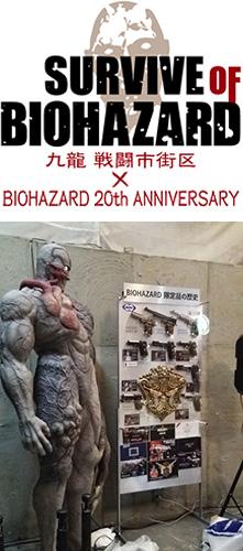 バイオハザード20周年記念コラボ×九龍 戦闘市街区「SURVIVE OF BIOHAZARD」