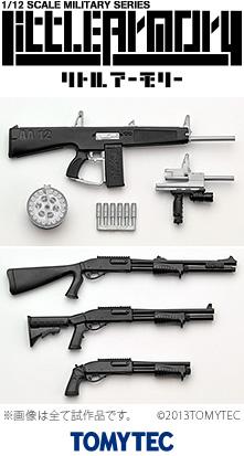 リトルアーモリー「AA-12タイプ」「M870MCSタイプ」