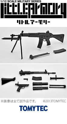 リトルアーモリー「89式5.56mm小銃タイプ」