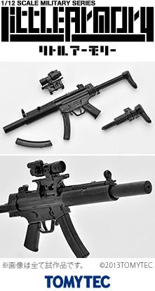 リトルアーモリー「MP5SD6タイプ」