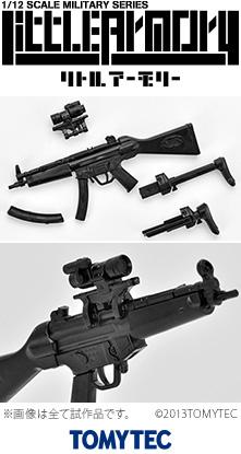 リトルアーモリー「MP5A4/5タイプ」