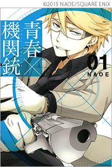 Gファンタジーコミックス 青春×機関銃 01
