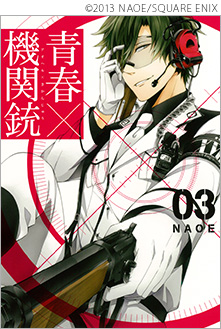 Gファンタジーコミックス 青春×機関銃 03