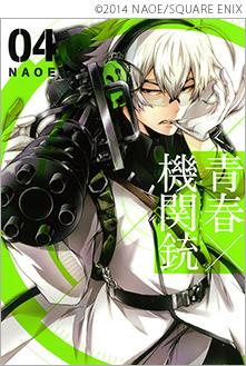 Gファンタジーコミックス 青春×機関銃 04