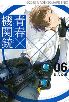 Gファンタジーコミックス 青春×機関銃 06