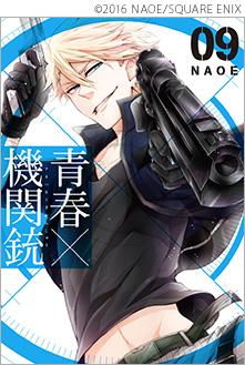 Gファンタジーコミックス 青春×機関銃 09