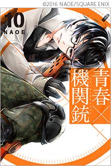 Gファンタジーコミックス 青春×機関銃 10