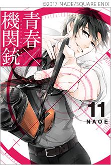 Gファンタジーコミックス 青春×機関銃 11