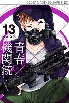 Gファンタジーコミックス 青春×機関銃 13