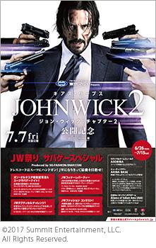 東京マルイ Presents「ジョン・ウィック : チャプター2」公開記念!! JW祭り サバゲースペシャル「なりきりJW」