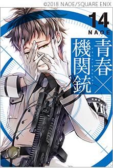 Gファンタジーコミックス 青春×機関銃 14