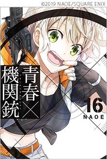 Gファンタジーコミックス 青春×機関銃 16