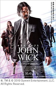 『ジョン・ウィック:パラベラム』ブルーレイ・DVD発売記念・3作一挙応援上映
