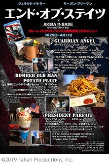『エンド・オブ・ステイツ』デジタル先行配信記念×「AKIBA☆BASE」コラボ