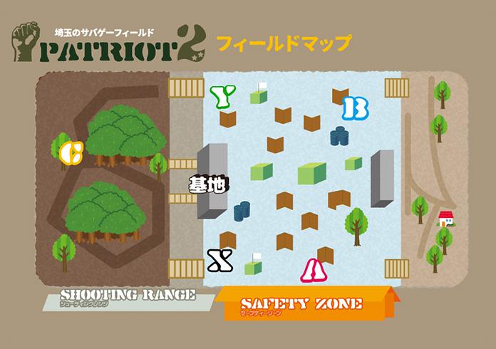 埼玉のサバゲーフィールド PATRIOT2