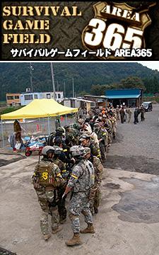 サバイバルゲームフィールド AREA365