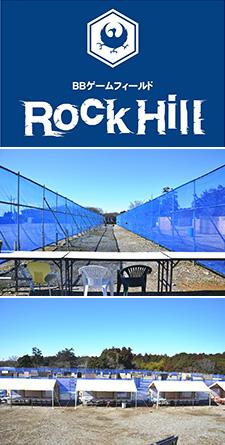BBゲームフィールド RockHill