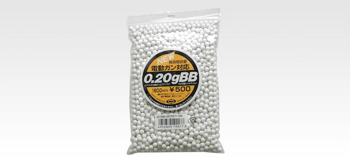 電動ガン対応 0.2g BB(1600発入)