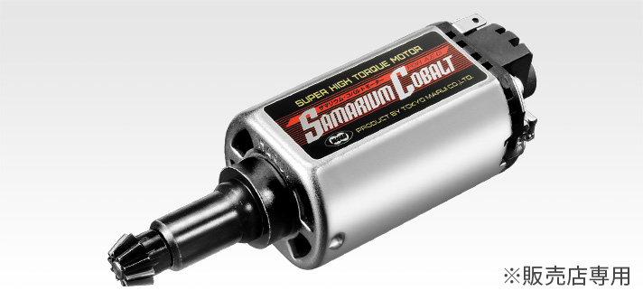 サマリウムコバルトモーター