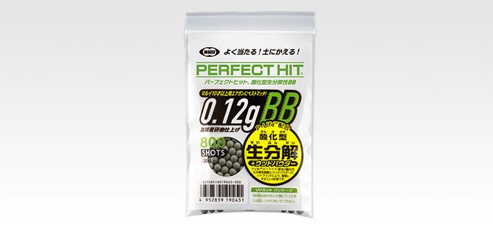 パーフェクトヒット バイオ0.12gBB(800発入)