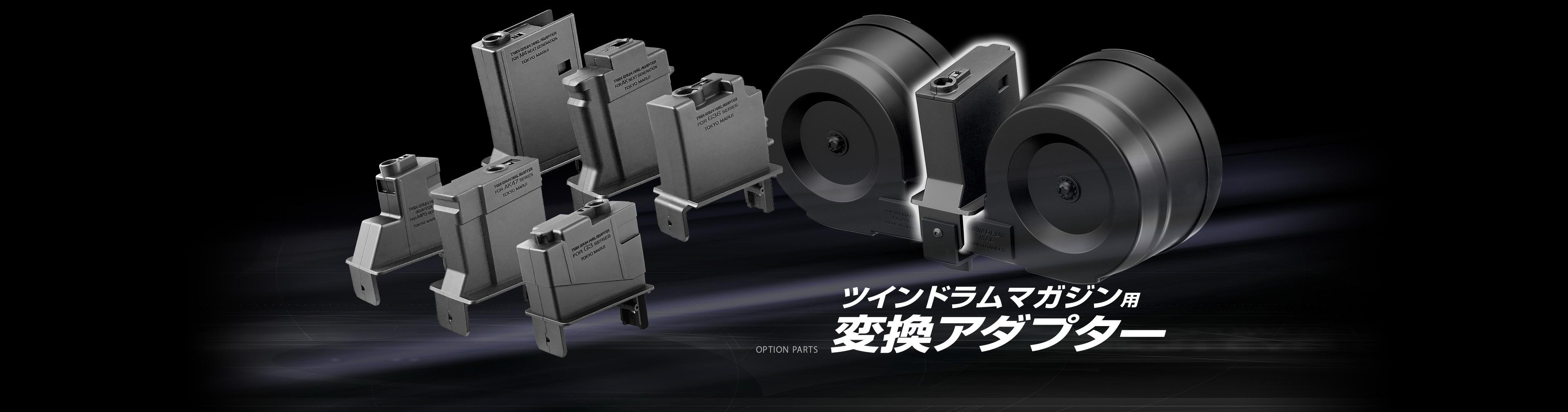 ツインドラムマガジン用変換アダプター 次世代M4シリーズ用