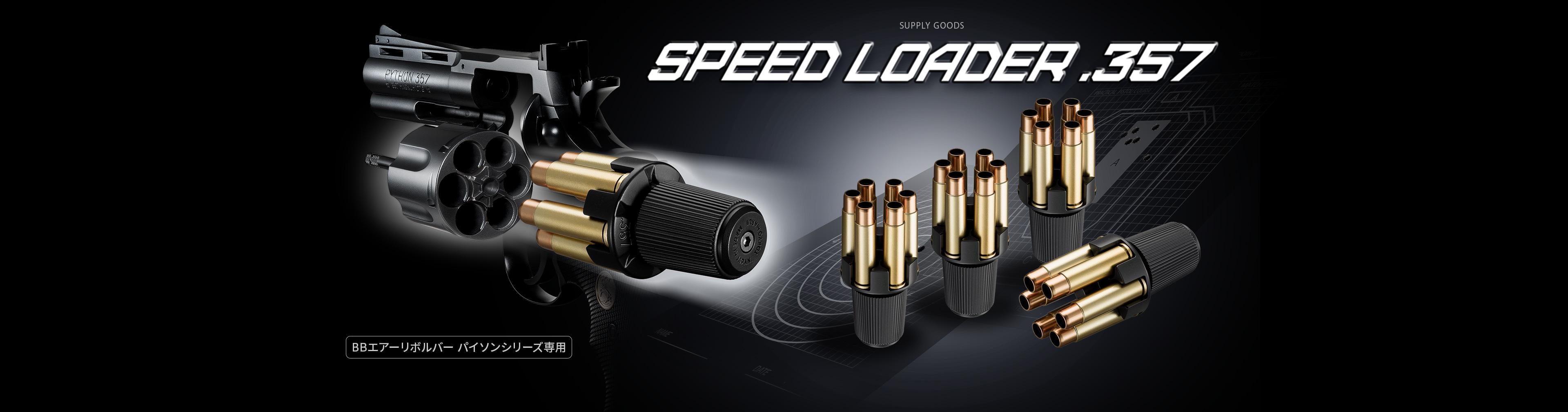 スピードローダー .357