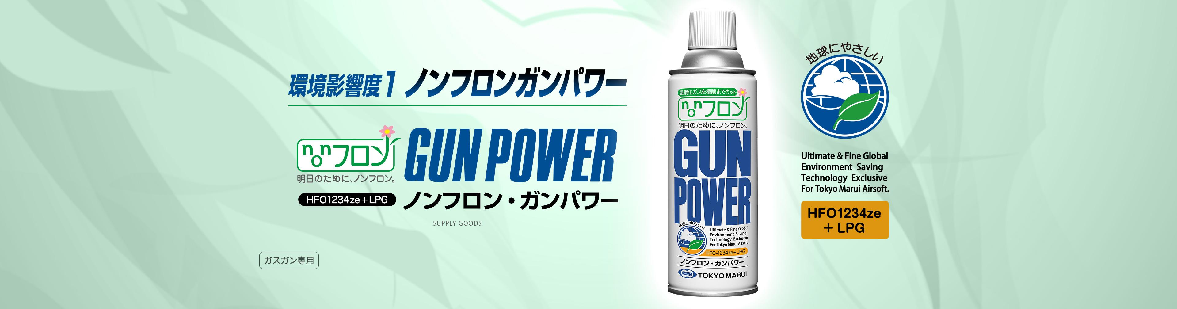 ノンフロン・ガンパワー(300g)