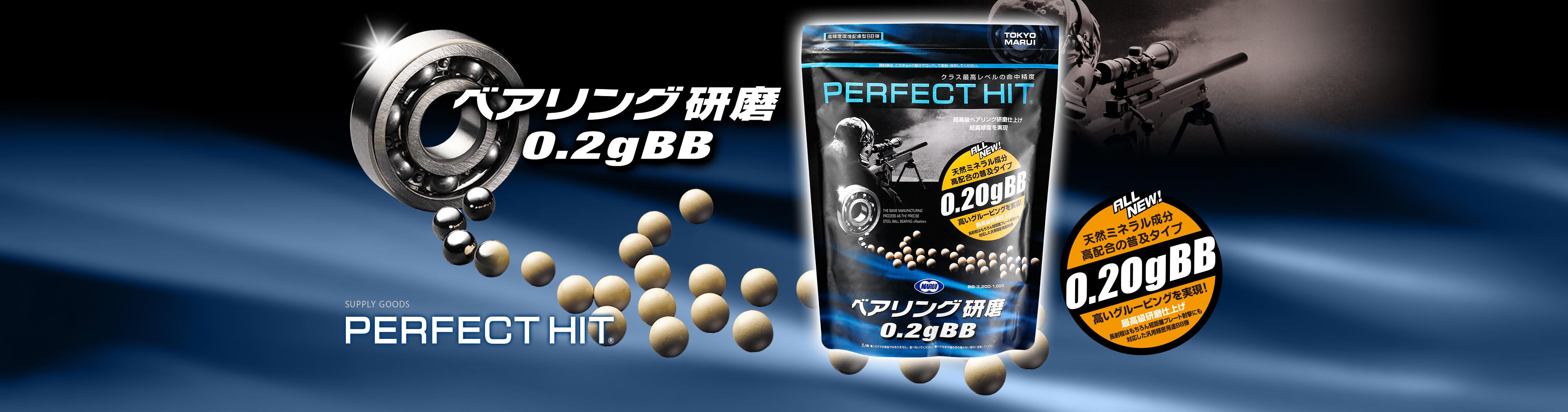 ベアリング研磨0.2gBB弾(3,200発)