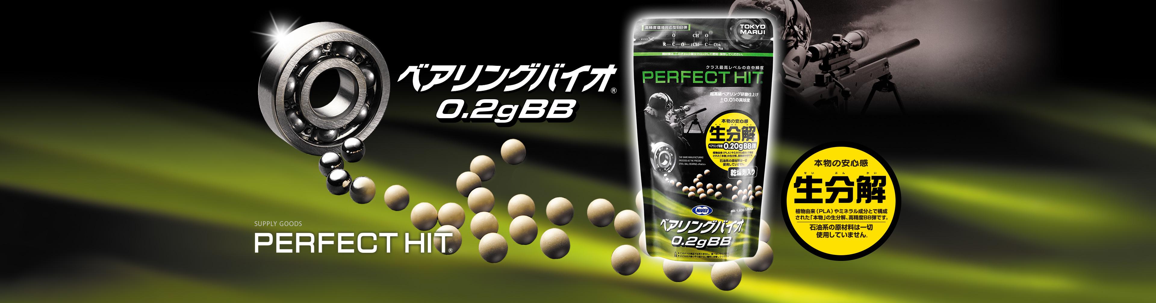 ベアリングバイオ 0.2gBB(1600発)