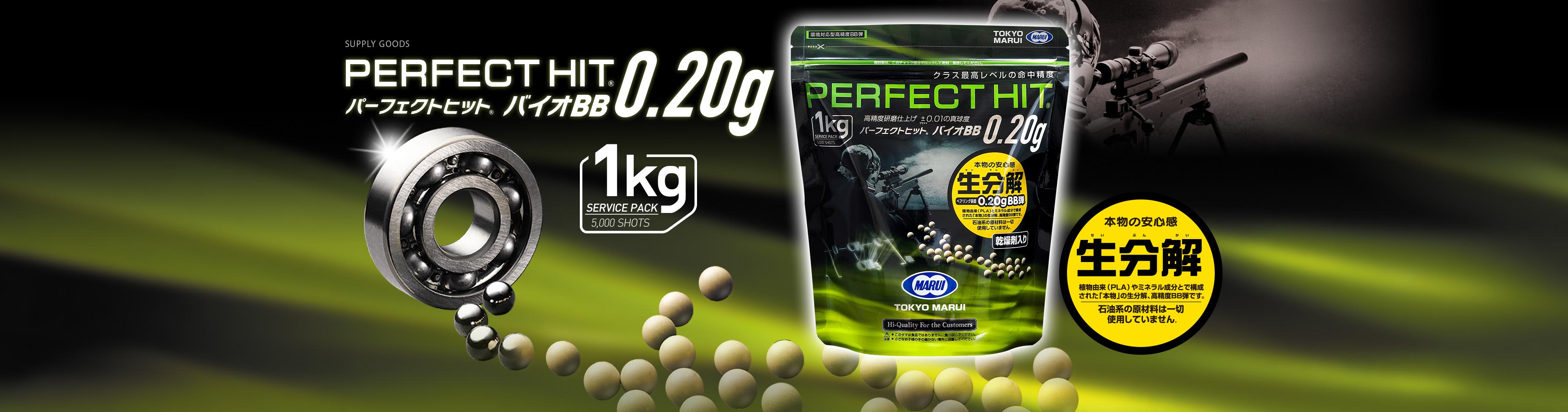 パーフェクトヒット バイオBB 0.2g(1kg)
