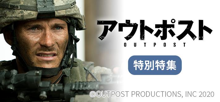 映画「アウトポスト」公開記念特集!装備品の再現度にも注目!
