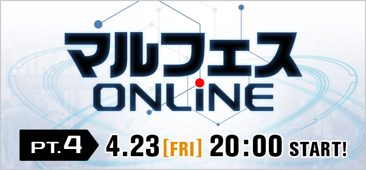 新製品予告を公開!『マルフェスONLINE pt.4』は、4月23日20時スタート!