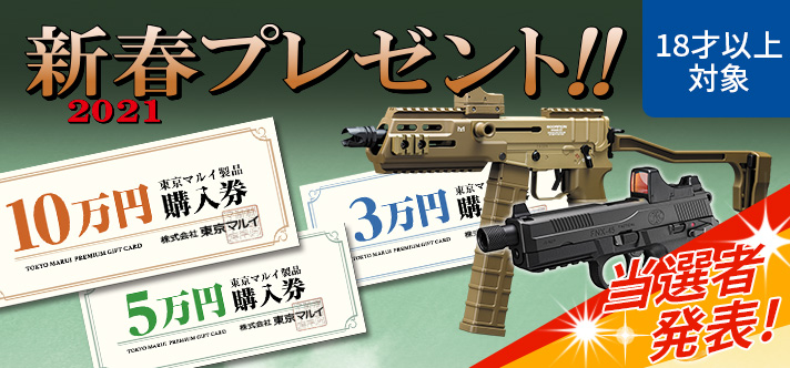 抽選で東京マルイ製品購入券をプレゼント!<br>※応募受付は終了しました
