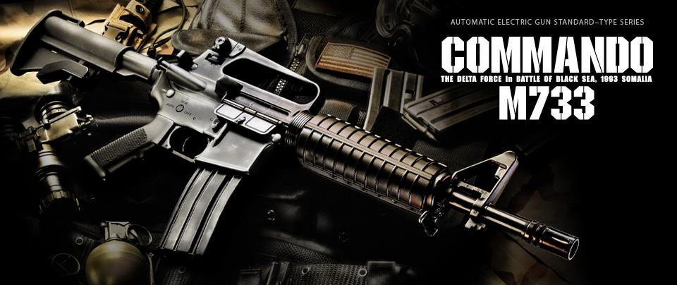 コルト M733コマンド