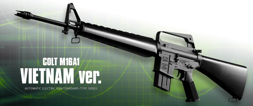 コルトM16A1 ベトナムバージョン