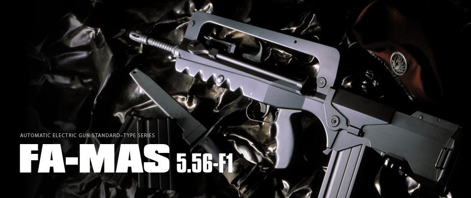 ファマス 5.56-F1