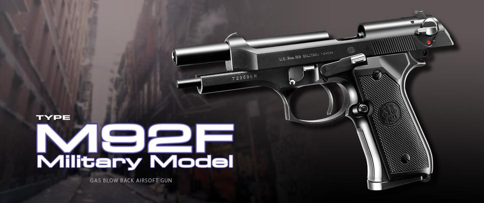 M92F ミリタリーモデル