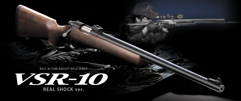 VSR-10 リアルショックバージョン