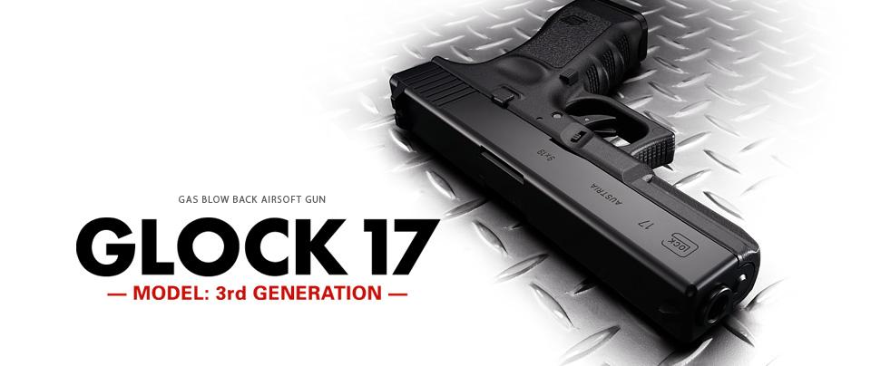 グロック17 — 3rdジェネレーション