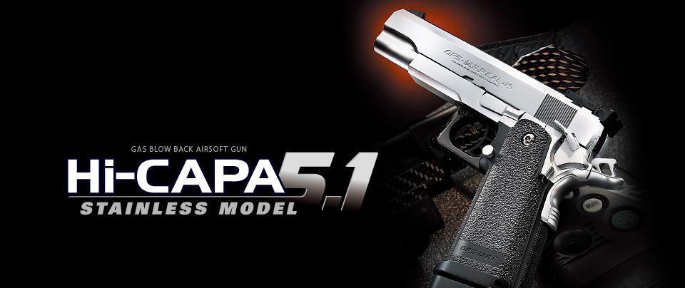 ハイキャパ5.1 ステンレスモデル