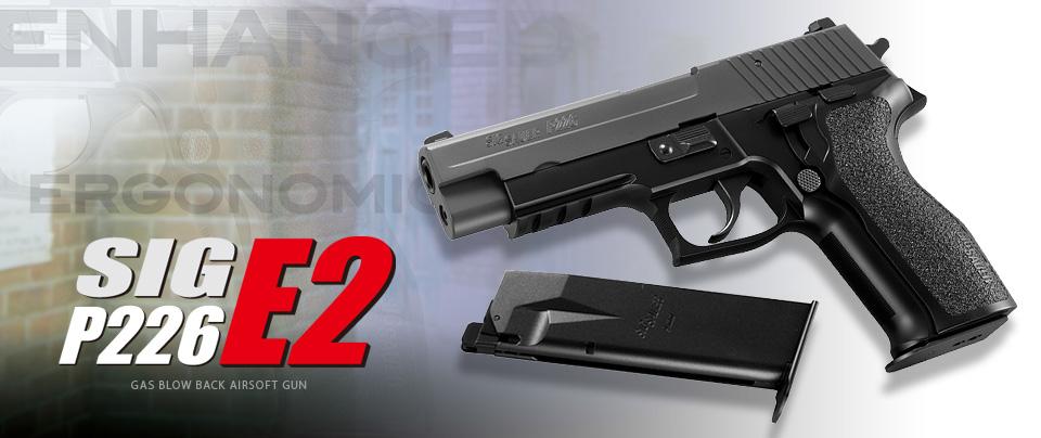 シグ ザウエル P226 E2